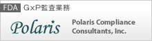 FDA | GxP監査業務 | Polaris Compliance Consultants, Inc.